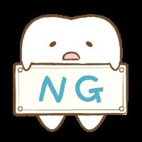 歯のイラスト_NG
