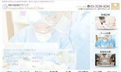 阿佐ヶ谷北歯科クリニックの公式HP