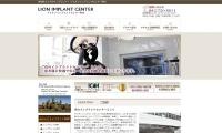 ライオンインプラントセンターの公式HP