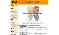大島歯科医院の公式HP