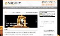 東京銀座シンタニインプラント外科の公式HP