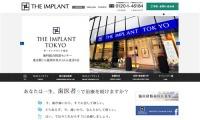 ザ・インプラント東京の公式HP