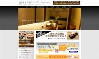 東京口腔インプラントセンターの公式HP