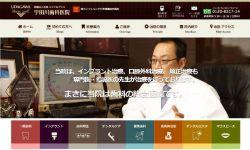 宇田川歯科医院の公式HP