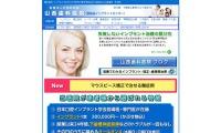 山西歯科医院の公式HP