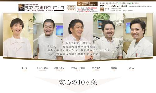タキザワ歯科クリニック_キャプチャ