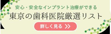 安心・安全なインプラント治療ができる東京の歯科医院厳選リスト