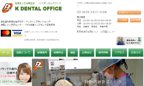 ケイデンタルオフィス公式HP画像