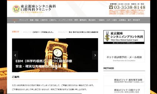 東京銀座シンタニインプラント_キャプチャ