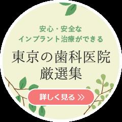 安心・安全なインプラント治療ができる東京の歯科医院厳選集