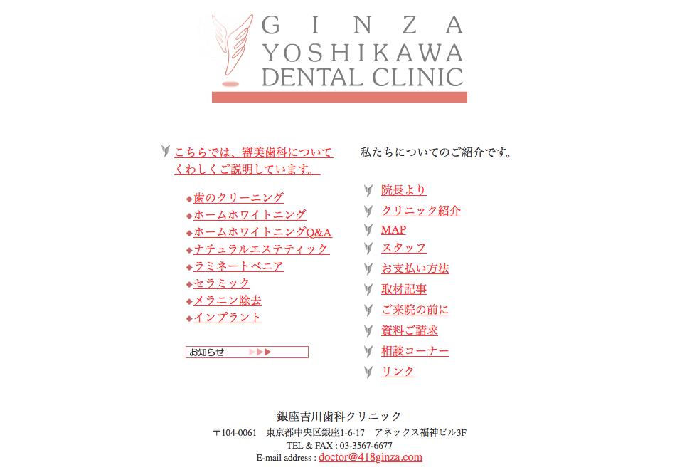 銀座吉川歯科クリニック