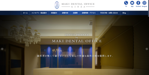 MAKI DENTAL OFFICE GINZA_キャプチャ