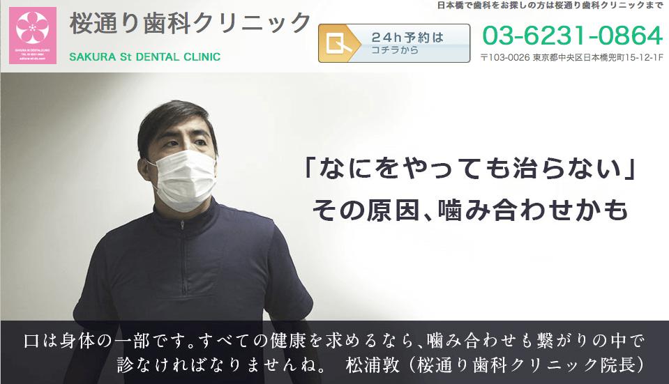 桜通り歯科クリニック