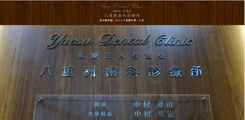 八重洲歯科診療所_キャプチャ