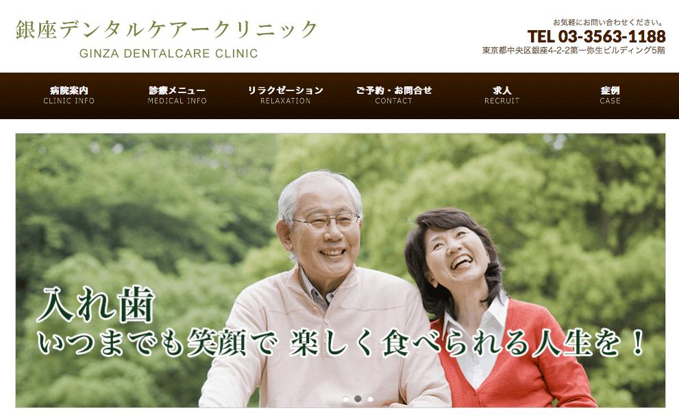 医療法人社団純厚会銀座デンタルケアークリニック