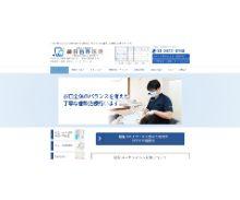 細田歯科医院【葛飾区】公式サイトキャプチャ