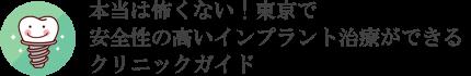 東京でインプラントの名医がいるクリニックを徹底紹介!