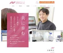 中澤歯科クリニック_キャプチャ