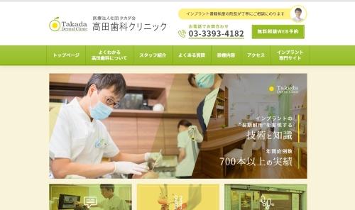 高田歯科クリニック_公式サイトキャプチャ